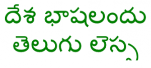 Andhra Pradesh languages and Dialects